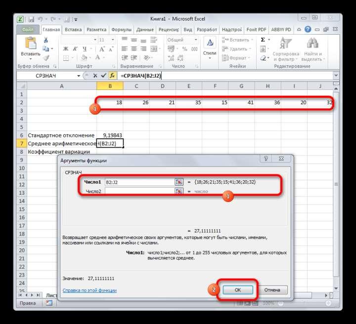 Аргументы функции СРЗНАЧ в Microsoft Excel