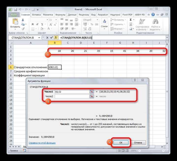Аргументы функции СТАНДОТКЛОН.В в Microsoft Excel