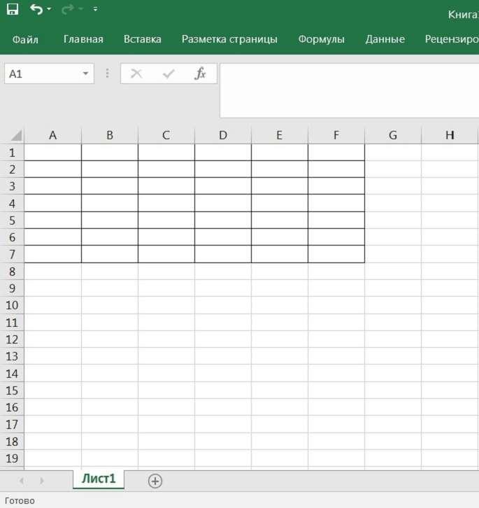 как создать таблицу в экселе