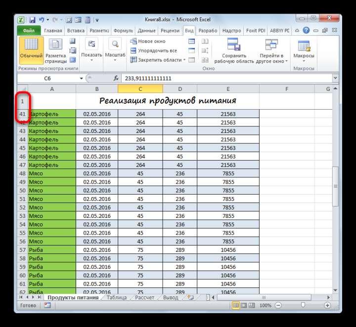 Верхняя строка с заголовком закреплена в Microsoft Excel