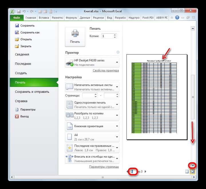 Заголовок отображается на второй странице листа в Microsoft Excel