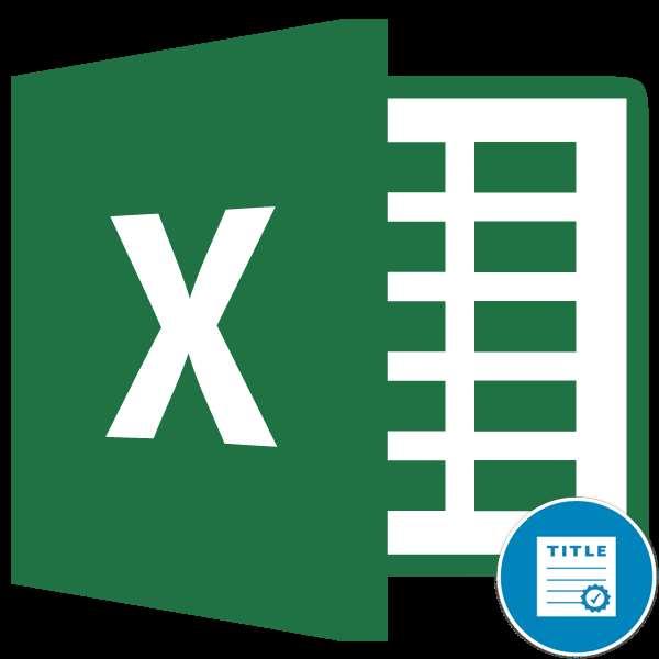 Заголовок в Microsoft Excel