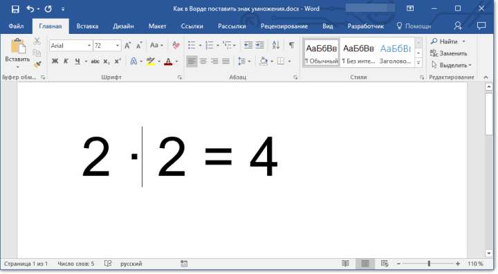 Ставим знак суммы в MS Word