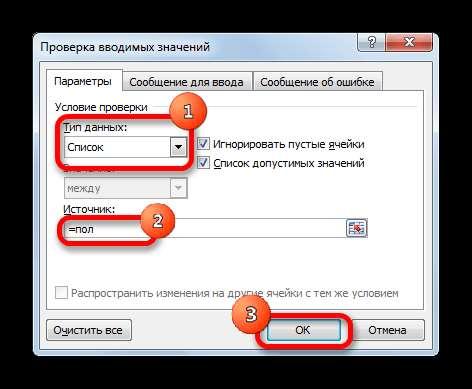 Окно проверки видимых значений в Microsoft Excel