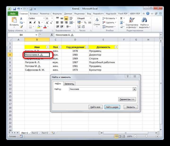 Значение найдено в Microsoft Excel