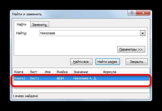 Список найденных значений в Microsoft Excel