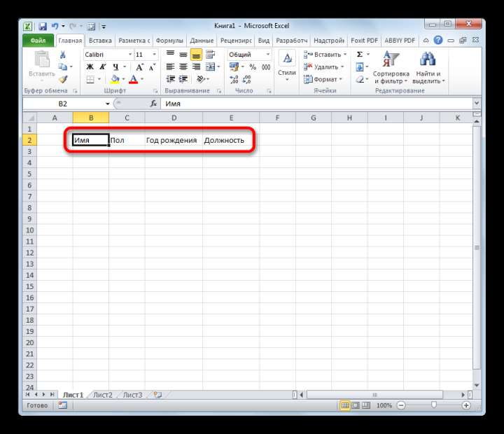 Заполнение полей в Microsoft Excel
