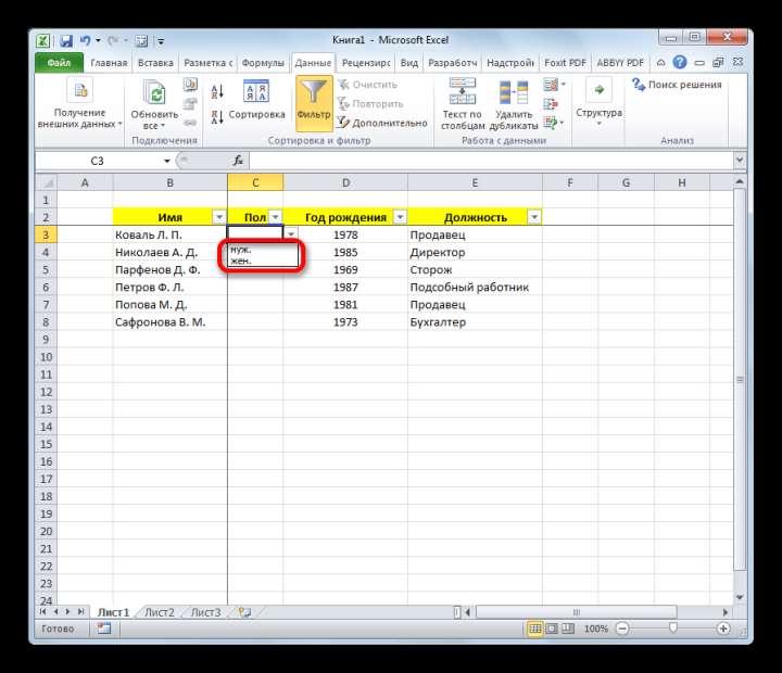 Выбор значения в Microsoft Excel