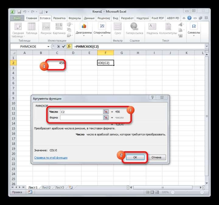 Окно аргументов функции РИМСКОЕ в Microsoft Excel