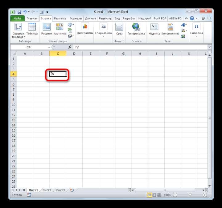 Римская цифра вставлена в Microsoft Excel